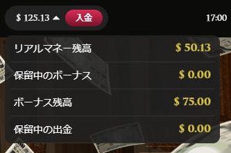リアルマネー残高$50.13