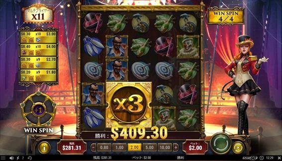 x3で$409.30獲得