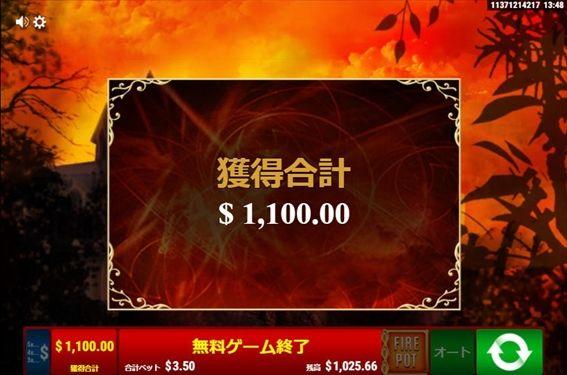 獲得合計$1100.00
