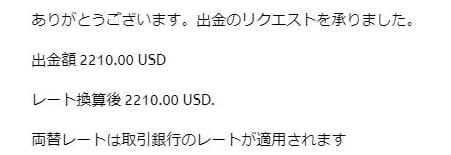 出金額$2210