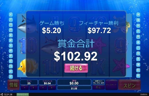 賞金合計$102.92