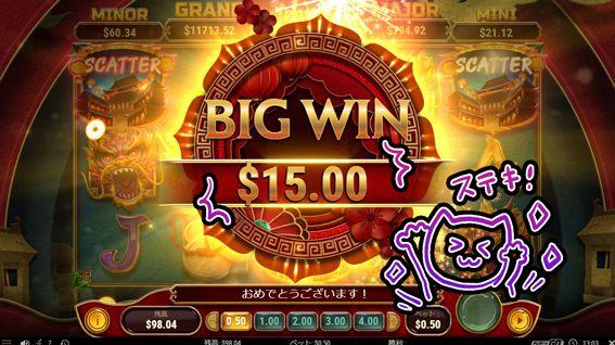 BIGWIN$15.00