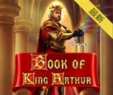 BOOK of KING ARTHURアイコン