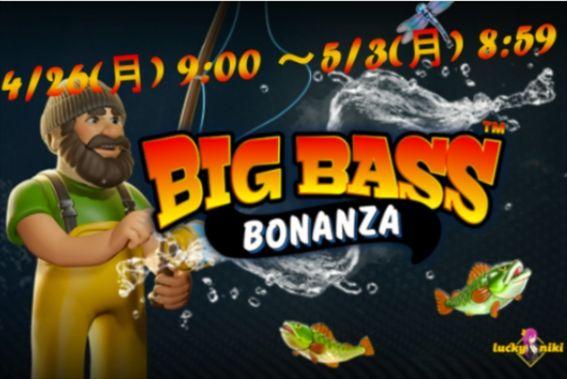 BIG BASS BONANZAアイコン