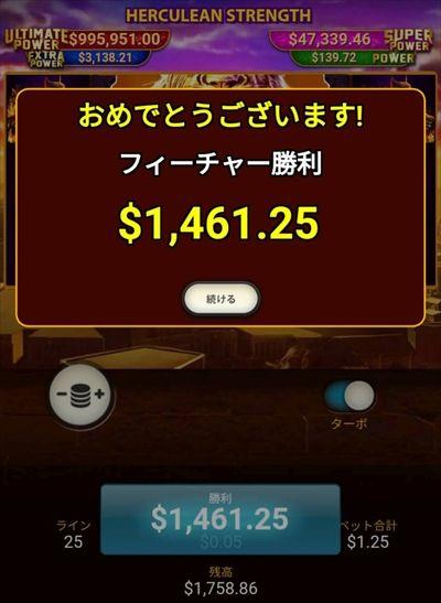 フィーチャー勝利$1,461.25