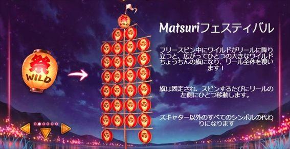 MATSURIフェスティバル