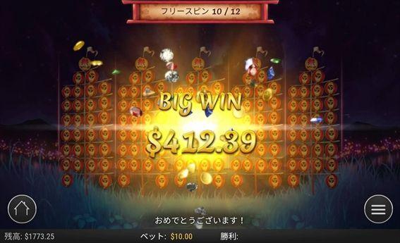 BIGWIN$412.39