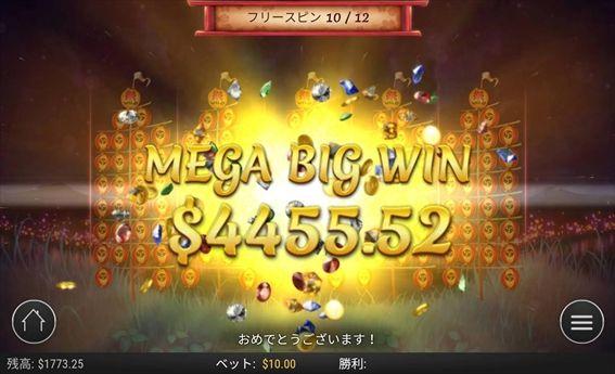 MEGABIGWIN$4455.52