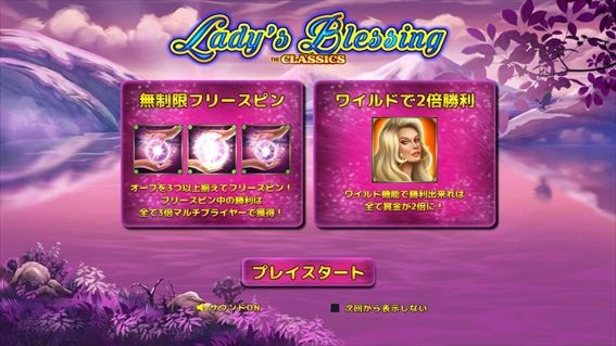 Lady's Blessing説明