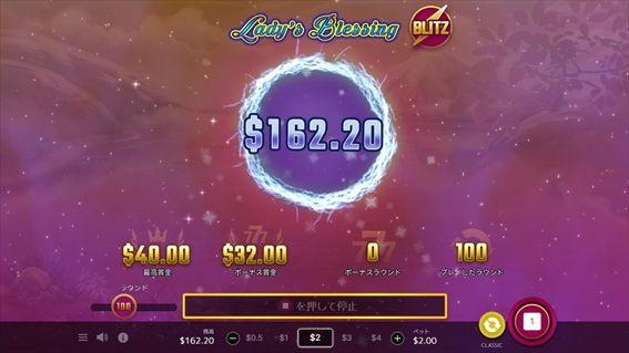 $162.20獲得