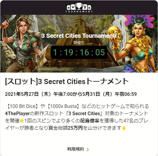 3SecretCitiesトーナメント