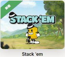 STACK'EMアイコン