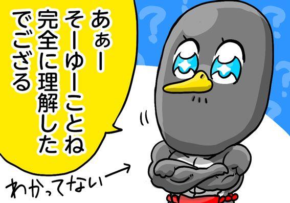 分かってないペンギンさん
