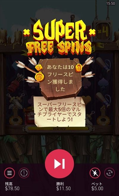 SUPER FREE SPIN