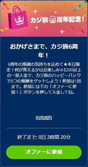カジ旅6周年記念