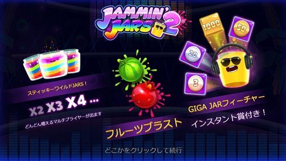 Jammin' Jars2(ジャーミンジャーズ2)アイコン