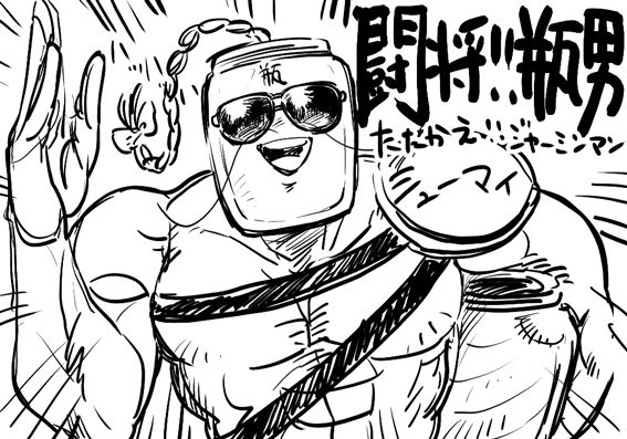 ジャーミンマン見参