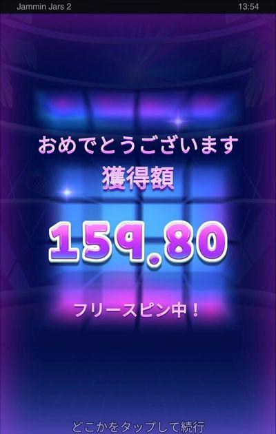 獲得額159.80
