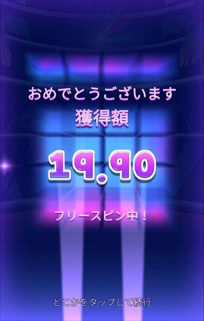獲得額19.90