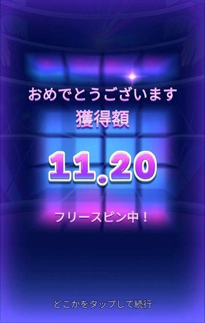 獲得額11.20