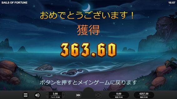 おめでとうございます獲得363.60