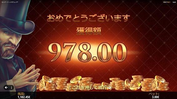 おめでとうございます獲得額978.00