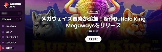 メガウェイズ要素追加!