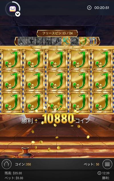 10880コイン