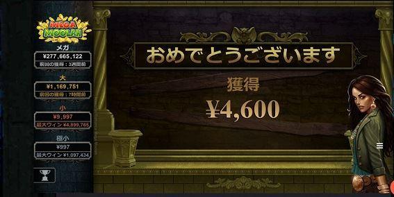 4600円