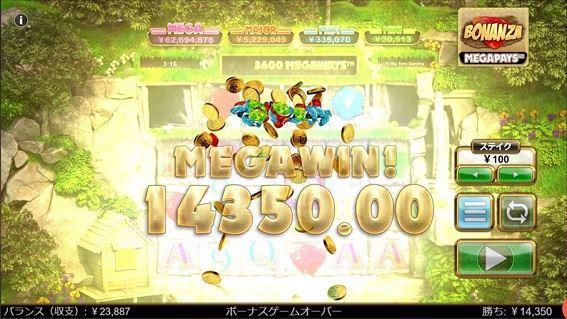 14,350円