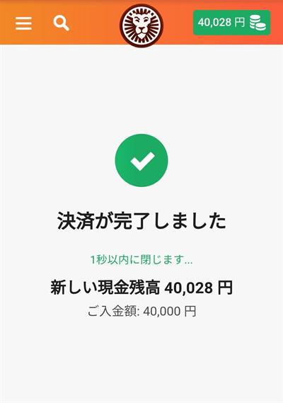 4万円を入金