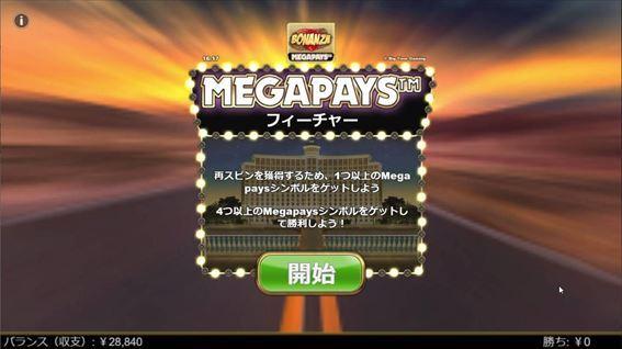 MEGAPAYS™フィーチャーに突入