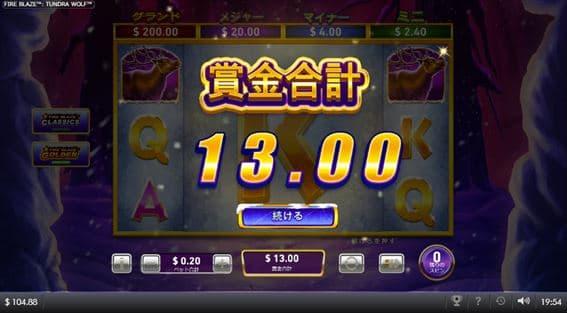 賞金合計13.00