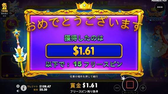 $1.61獲得