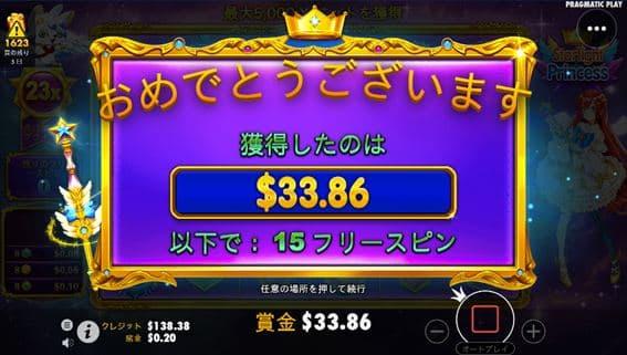 $33.86を獲得する