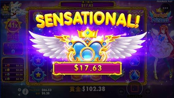 SENSATIONAL発生で$17.63獲得