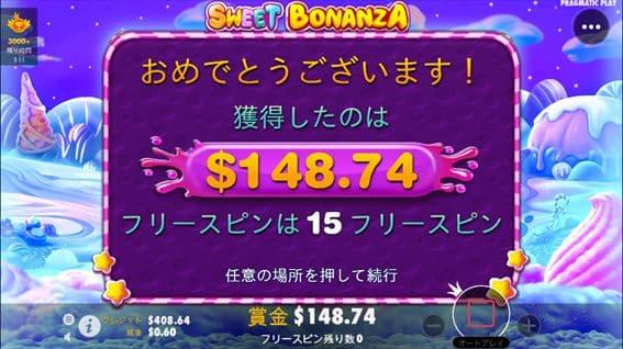 15フリースピンで$148.74獲得
