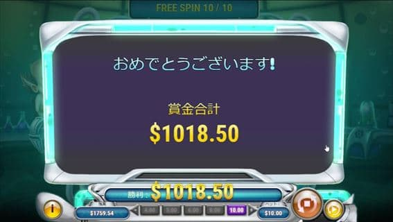 フリースピン獲得総額$1,018