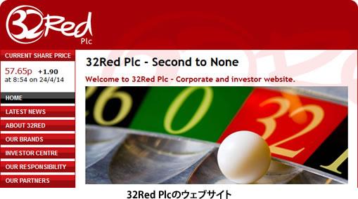 32Red Plcのウェブサイト