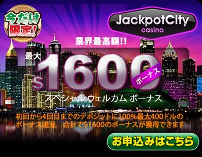 ジャックポットシティ1600ドルボーナス
