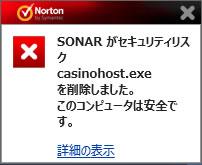 SONARがセキュリティリスクcasinohost.exeを削除しました。このコンピュータは安全です。