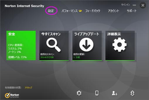 ノートンインターネットセキュリティのホーム画面