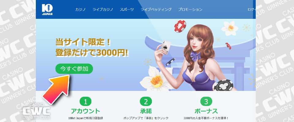 10bet japanのアカウント開設手順