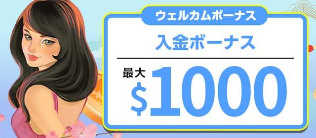 10betjapanの入金ボーナス