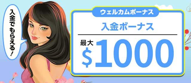 最大1000ドルの入金ボーナスがもらえる