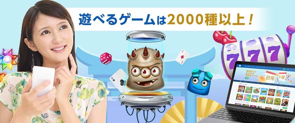 10bet japanで遊べるゲームは2000種以上