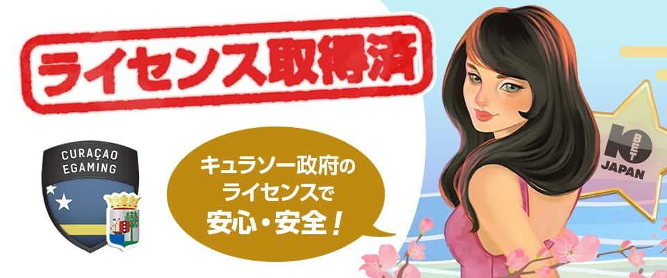 10bet japanのライセンス