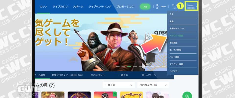 10bet japanのアカウント認証手順