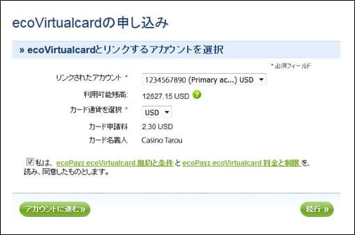 エコバーチャルカードの申請画面