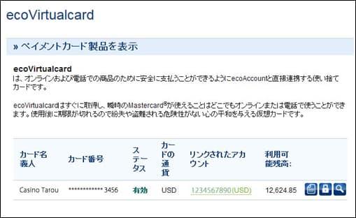 バーチャルカードはトップページで確認できる